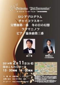 2014/02/11 オーケストラフィルハーモニカー第36回定期演奏会に出演します