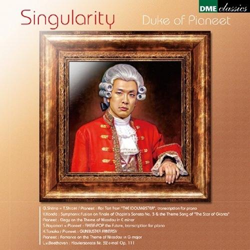Singularity シンギュラリティ(特異点)
