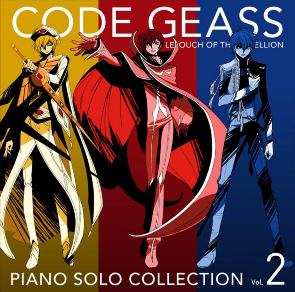 コードギアス反逆のルルーシュ ピアノソロコレクション2