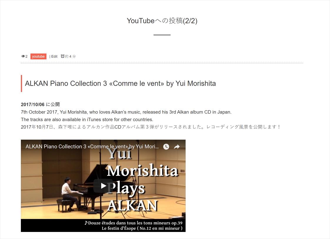 YouTubeへの投稿(2/2)