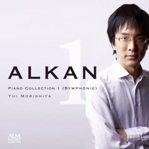 アルカン ピアノ・コレクション1