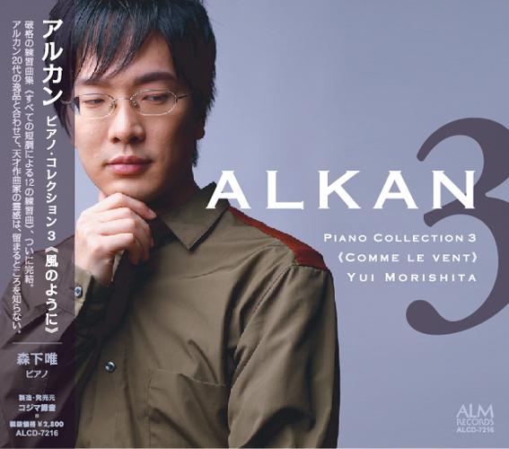 アルカン ピアノ・コレクション 3 《風のように》
