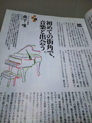 「東京人」11月号にエッセイを書いています