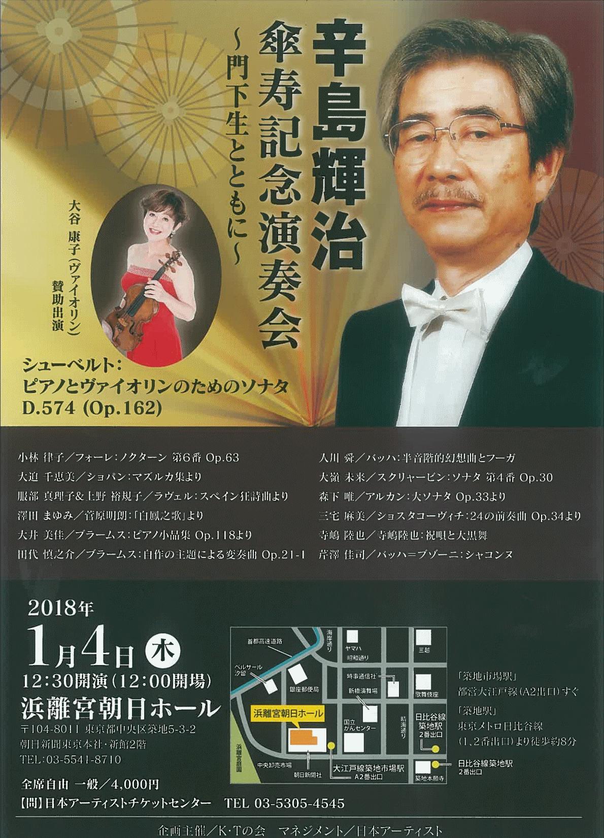 【公演情報】2018/1/4(木)浜離宮朝日ホールにて出演