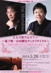 【チケット情報】5/26(土)のデュオリサイタル、明日10時より会館窓口先行発売