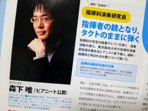 【メディア情報】月刊ピアノ9月号にインタビューが掲載されました