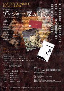 【公演情報】2019/1/11(金)ハクジュホールにて、ドビュッシーの交響詩「海」を6手2台版演奏