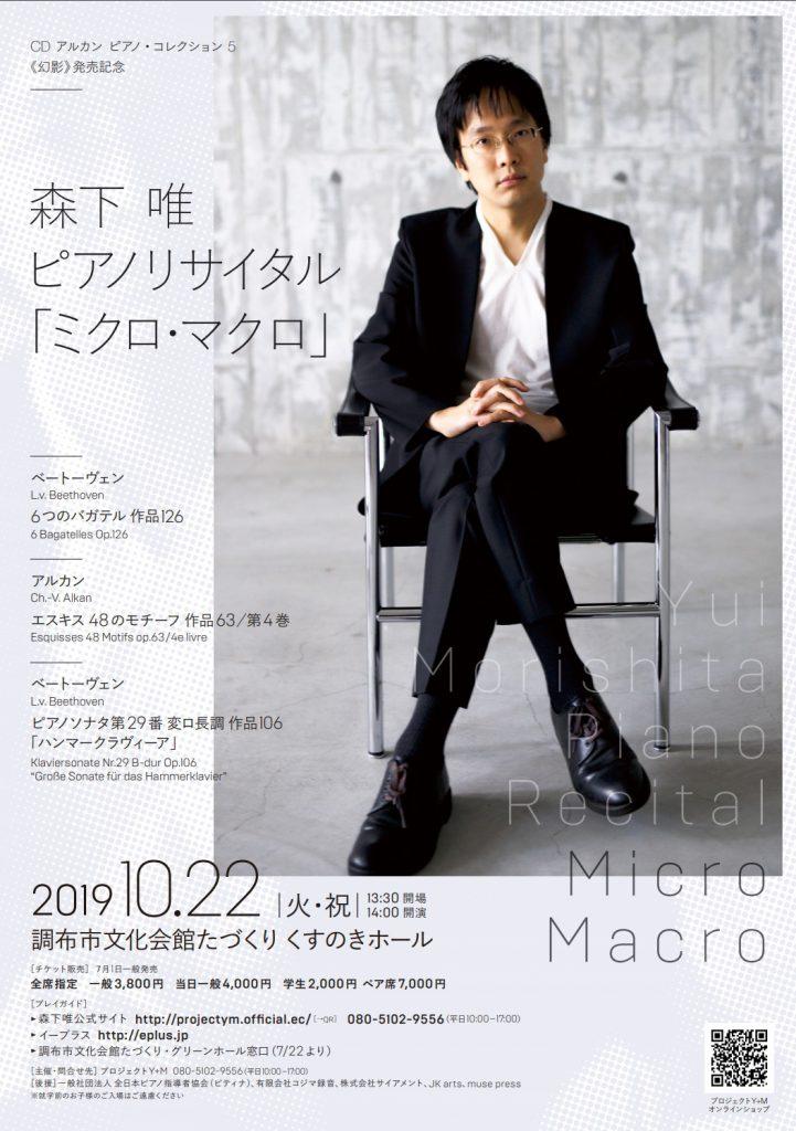 【公演情報】2019/10/22(火・祝)調布にてピアノリサイタル
