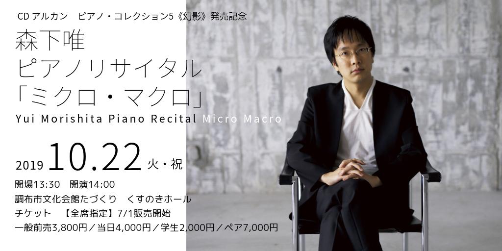 2019/10/22 森下唯ピアノリサイタル」チケットは本日から発売開始!