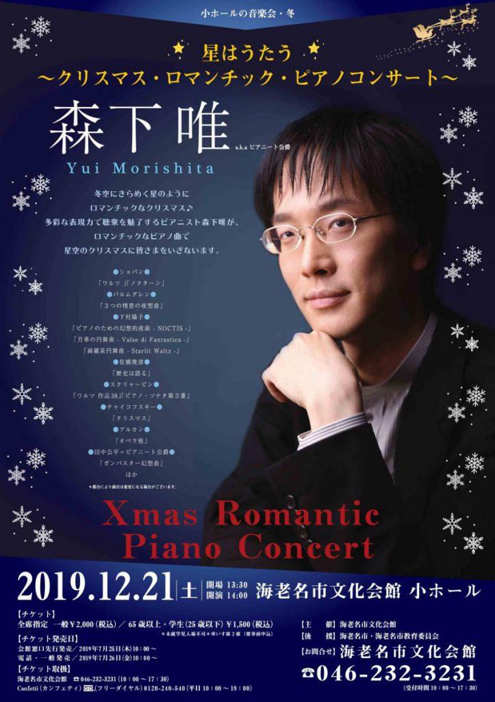 【公演情報】12月21日(土)海老名市文化会館でクリスマスピアノコンサート